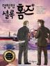 명탐정 셜록 홈즈. 9(어린이 세계 추리 명작 시리즈)