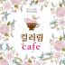 �÷��� Cafe(��ĥ��)