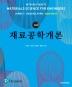 재료공학개론(8판)