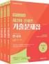 한국사 해설이 상세한 기출문제집(2020)(해커스 공무원)(전3권)