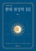 현대 점성학 101(카이런 센터 시리즈 1)