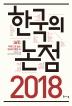 한국의 <!HS>논점<!HE> 2018