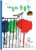 내일의 동물원(햇살그림책)(양장본 HardCover)
