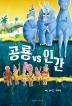 공룡 vs 인간(양장본 HardCover)