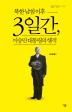 북한 남침 이후 3일간, 이승만 대통령의 행적(살림지식총서 534)