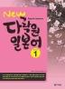 New 다락원 일본어 STEP 1(CD1장포함)