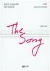 The Song(고성용)(CD1장포함)