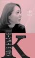 서우(K-픽션 시리즈 22)