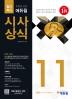 시상상식(2018년 11월호)(취업에 강한 에듀윌)