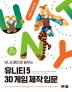 유니티 5 3D 게임 제작 입문(유니티짱으로 배우는)