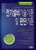 전기설비기술기준 및 판단기준(2017)(전기기사시리즈 7)