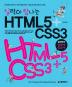실력이 탐나는 HTML5 CSS3(CD1장포함)