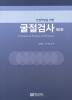 굴절검사(안경처방을 위한)(2판)