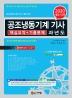 공조냉동기계 기사 과년도 핵심요약+기출문제(2020)(개정판 10판)