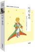 어린 왕자(더클래식 세계문학 미니미니북 2)