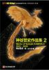 [보유]神谷哲史作品集2 Works of Satosh KAMIYA 2002-2009