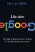 [보유]Life After Google