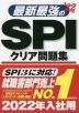 [해외]最新最强のSPIクリア問題集 '22年版