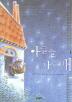 하늘을 나는 배 1(보름달문고 15)