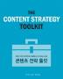 콘텐츠 전략 툴킷(웹 프로페셔널)
