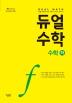 고등 수학(하)(2018)(듀얼수학)