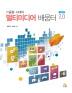 멀티미디어 배움터 2.0(IT융합 시대의)(개정판 3판)