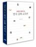 한국 문화 교과서(세계인이 함께 보는)
