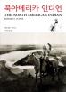 북아메리카 인디언(눈빛 아카이브)
