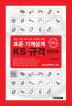 표준 기계설계 KS규격 핸드북(최신 개정 ISO KS 규격에 의한)(개정판 3판)