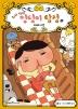 추리 천재 엉덩이 탐정과 카레사건(추리 천재 엉덩이 탐정 S 1)
