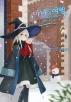 마녀의 여행. 6(S노벨 플러스(S Novel +))
