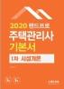 시설개론 기본서(주택관리사 1차)(2020)(랜드프로)