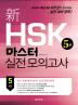 신 HSK 5급 마스터 실전 모의고사(CD1장포함)