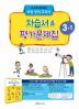 초등 영어 교과서 3-1 자습서&평가문제집(2018)(새 교과서에 맞춘)(CD1장포함)
