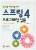 스프링4 프로그래밍 입문(초보 웹 개발자를 위한)