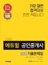 공인중개사 1차 회차별 기출문제집(2020)(에듀윌)