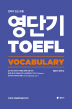 영단기 토플(TOEFL) Vocabulary