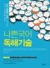 나쁜국어 독해기술(2021)(9판)
