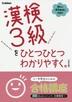 [해외]漢檢3級をひとつひとつわかりやすく.