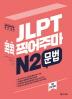 JLPT 콕콕 찍어주마 N2 문법(4판)