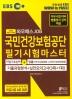 국민건강보험공단 필기시험마스터 기출유형분석 + 실전모의고사 3회+1회(2020 하반기)(EBS 와우패스JOB)