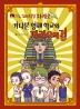 꼬마탐정 차례로: 카나본 영재 학교와 파라오의 검(과학추리 시리즈 3)