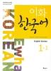 이화 한국어. 1-1(영어판)(CD1장포함)