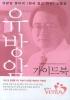 유방암 가이드북(한국인의 7대암 가이드북 6)