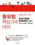 동유럽 핵심 3국 데이(2018-2019)(테라's 데이 시리즈 3)