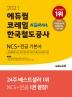 코레일 한국철도공사 NCS+전공 기본서(2021)(에듀윌)