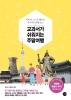 교과서가 쉬워지는 주말여행(2020-2021)(개정판)