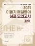 이동기 매일영어 하프 모의고사 합격(2021)(전2권)