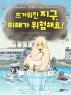 뜨거워진 지구, 미래가 위험해요!(과학과 생명의 발견 2)(양장본 HardCover)