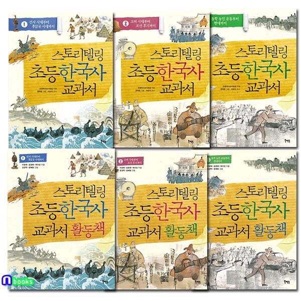 북멘토/스토리텔링 초등 한국사 교과서 1~3 + 활동책 1~3 세트(전6권)